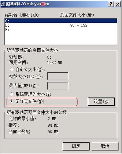 让Windows系统虚拟内存加速03