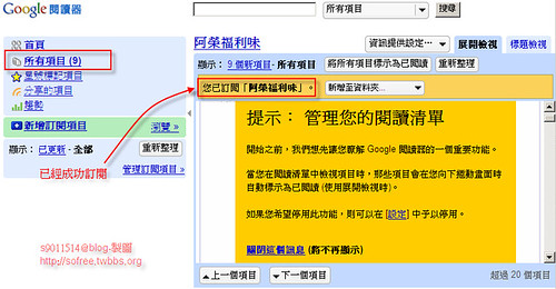 GoogleReader訂閱教學-3