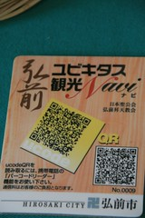 IMG_0879 (shinyai) Tags: japan aomori hirosaki