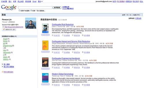 Google我的圖書館