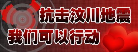 祝福四川地震灾区同胞,四川雄起!