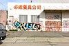 SPREE, SFZOO (STILSAYN) Tags: graffiti east bay area oakland california 2017 spree sfzoo