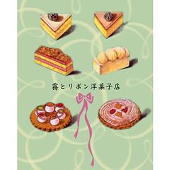 霧とリボン洋菓子店 K&R_sweets