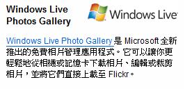 flickr上傳工具(3.0版)-3