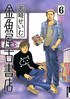 金魚屋古書店 6 (6) (IKKI COMICS)