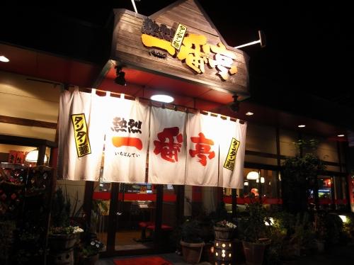 熱烈タンタン麺 一番亭-01