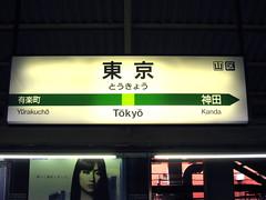Panneau de la Station JR 'Tokyo'