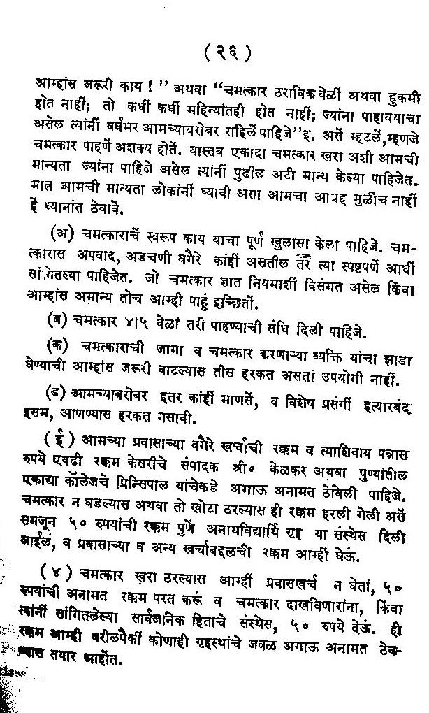 GudhaChikitsaMandal 26