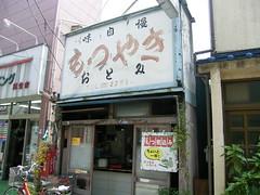 07東尾久_02