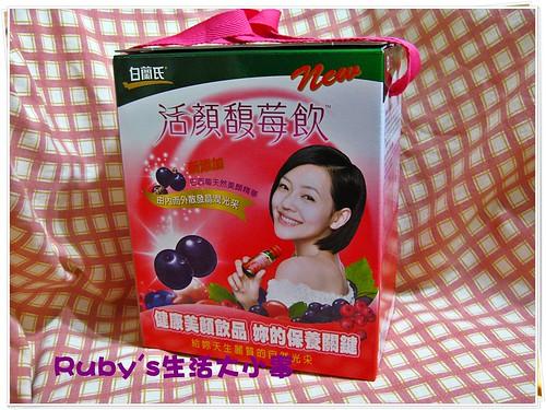 白蘭氏活顏馥莓飲 (6)