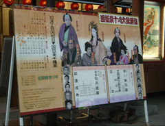 What's on at the Kabuki Theatre