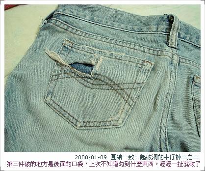 團結一致一起破洞的牛仔褲4.jpg