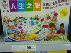 中国人的生活