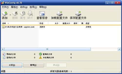 WinContig – 给文件或文件夹进行碎片整理