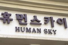 Human Sky (parhessiastes) Tags: park costumes friends ski tourism sign fun zoo lift south daughter bad korea translation entertainment korean seoul wife rides amusment konglish everland