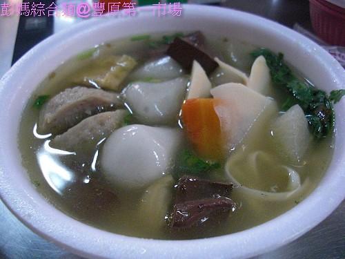 彭媽綜合麵CIMG2241