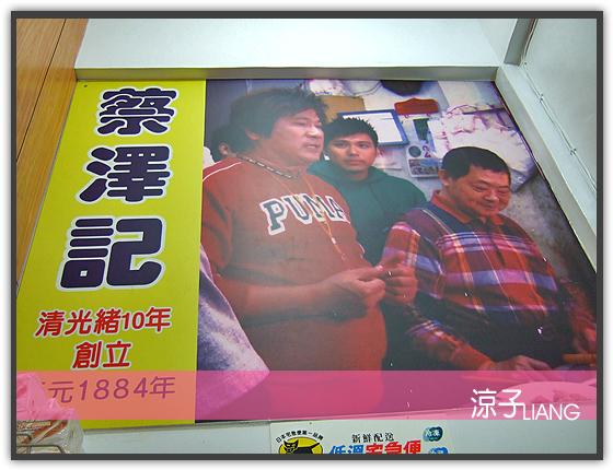 蔡澤記 水晶餃 扁食燕05