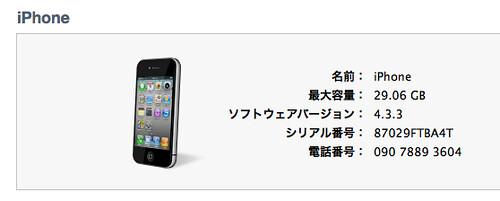 簡単!iPhoe UDID番号の調べ方 iOS  iPad iPod Touch 8