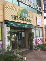 Greenville Organic Supermarket (Gu Jeju)