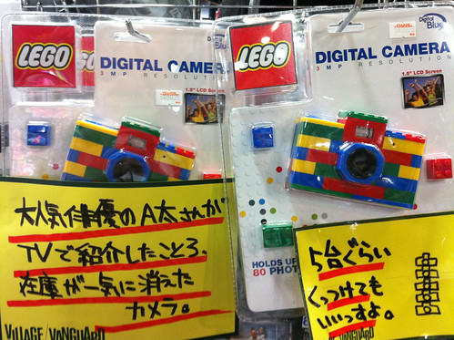 Lego Digital Camera class=