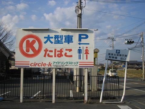 黒塚古墳-駐車場
