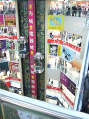 深圳 - 電気城