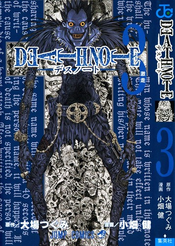 [DD] Death Note (manga) [FULL] 2490343963_a0a2a59e23