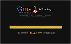 Firefox Gmail—加了 Stylish 後的載入進度棒