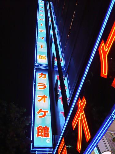 Karaoke sign in Jimbocho, Tokyo