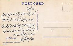Persian on Postcard from Tehran, Seventies (Roloff) Tags: writing persian iran postcard arabic arabian script tehran teheran farsi