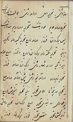 نسخه نوشتة ميرزا شفيع برادر محمدصادق خان و نوازندة تار2
