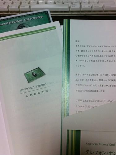 アメリカンエキスプレスカード by ma_osho