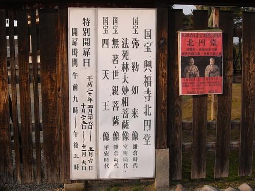 興福寺-北円堂-02