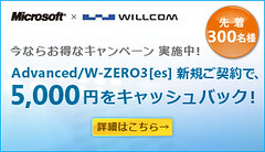http://www.microsoft.com/japan/windowsmobile/wm6/prodinfo/device/default.aspx?groupname=willcom&devicename=ades