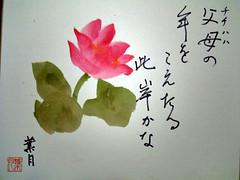 spring haiku 2008 (nobuojp) Tags: haiku lotus haiga springhaiku2008