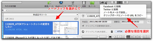 EvernoteScreenSnapz006