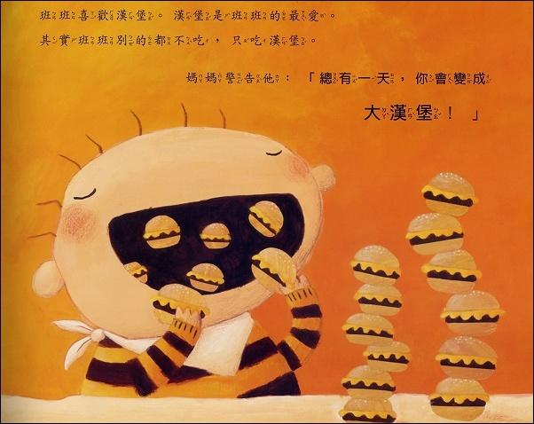 班班愛漢堡3