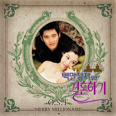 140802_1_f (monsterence) Tags: merry 2008 ost millionaire hotpicks monsterusic