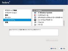 Fedora9 インストールその2
