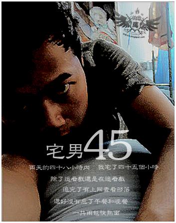01092008_Otaku45
