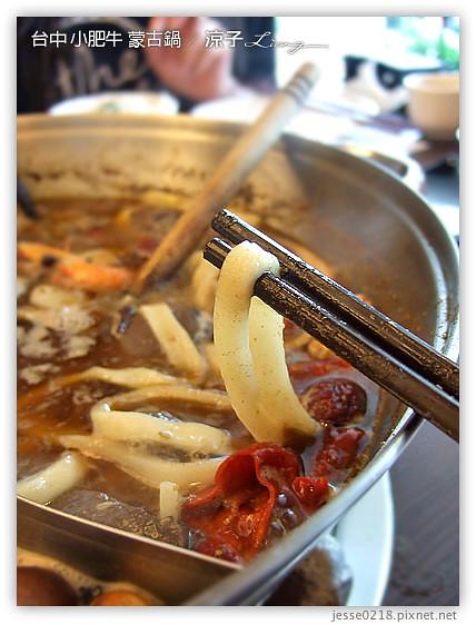 台中 小肥牛 蒙古鍋 6