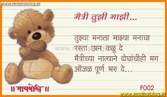ATT03696 (कविजय) Tags: kavita marathi