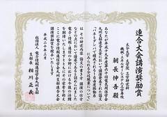 電子情報通信学会九州支部連合大会講演奨励賞