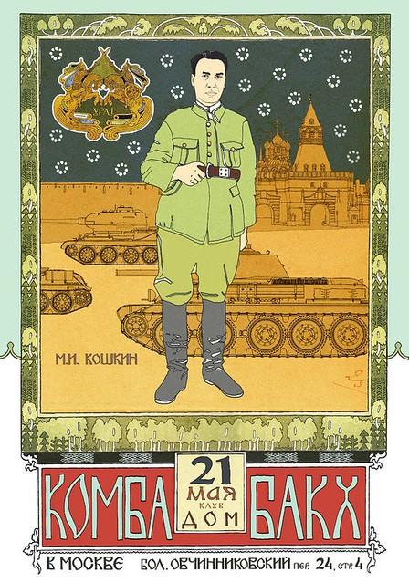komba-21