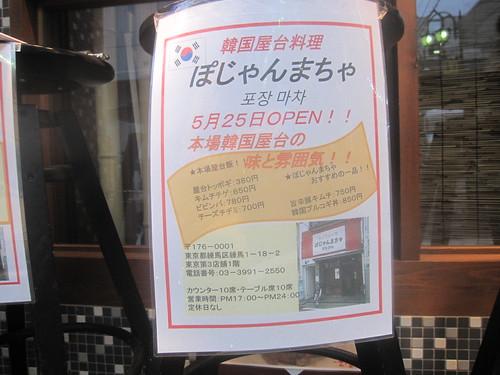 チラシ@ぽじゃんまちゃ(練馬)