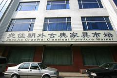 Chao Wai furniture market