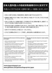 Institutional racism (overoften) Tags: japan idiot terrorist criminal crime stupid terror terrorism  government foreign fascism offensive racism fascist fingerprint  foreigner fingerprinting xenophobia  xenophobe    blinkered  xenophobic       httpreentryjapanblogspotcom
