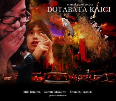 dotabatakaigi-s