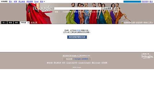 iGoogle 新玩意分頁