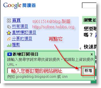 GoogleReader訂閱教學-2